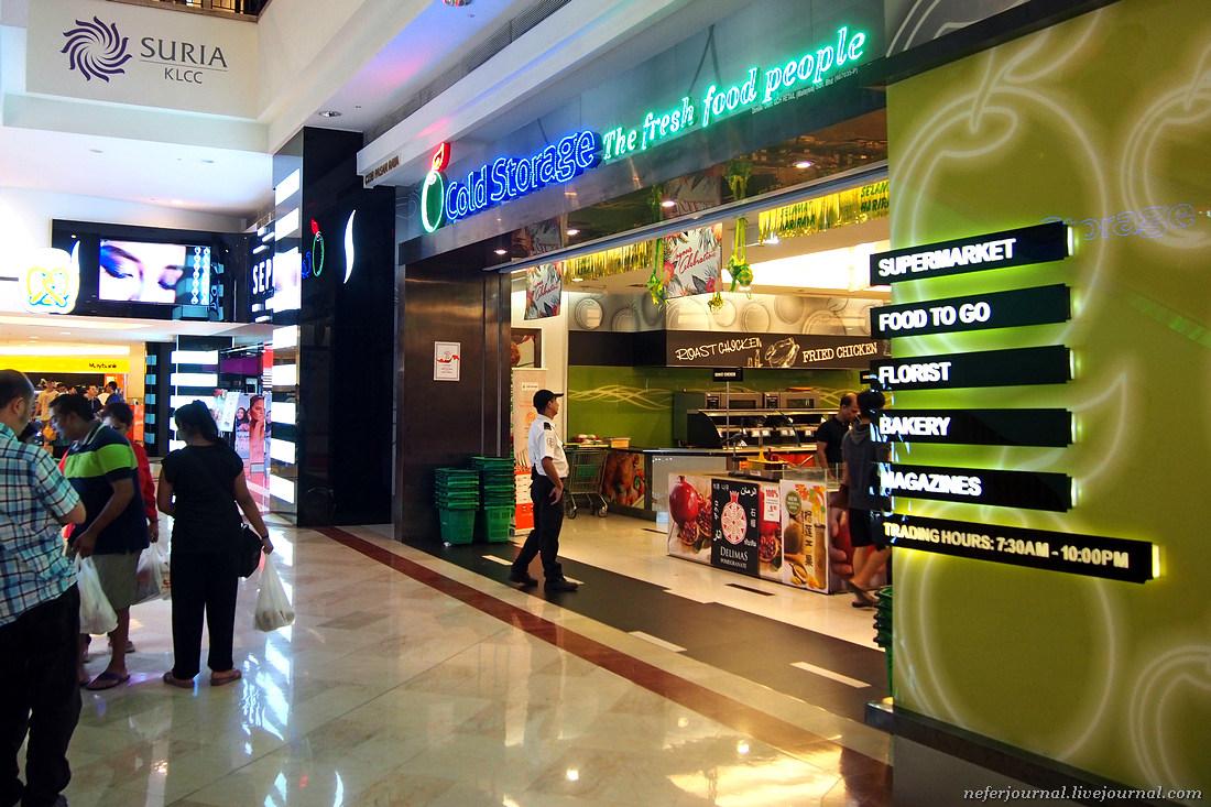 Малайский супермаркет