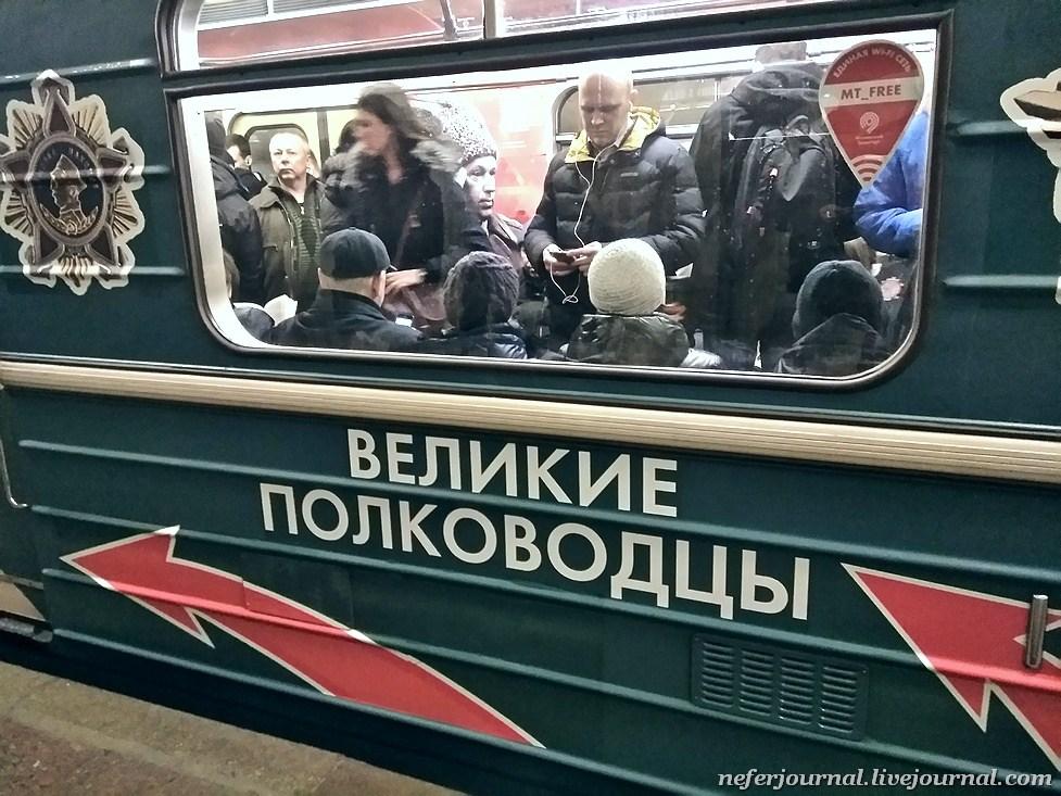 Поезд Великие полководцы. Вагон с Рокоссовским.