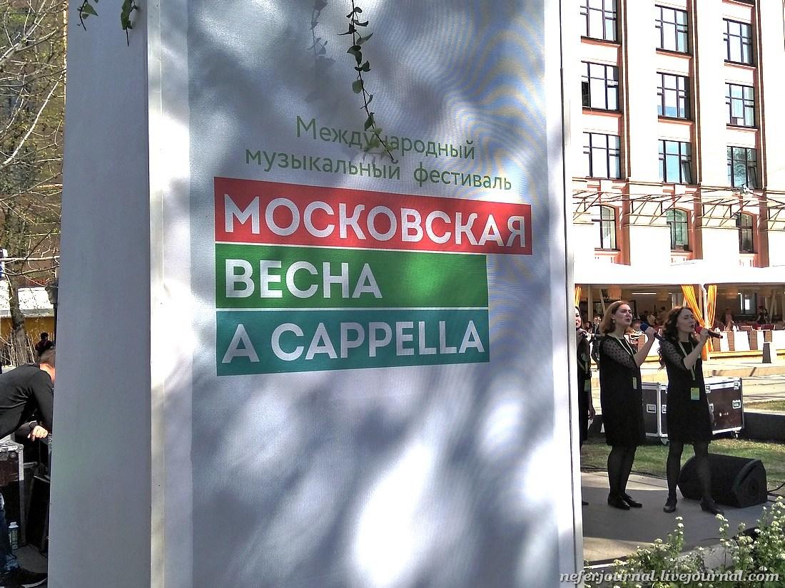 Московская весна А CAPPELLA