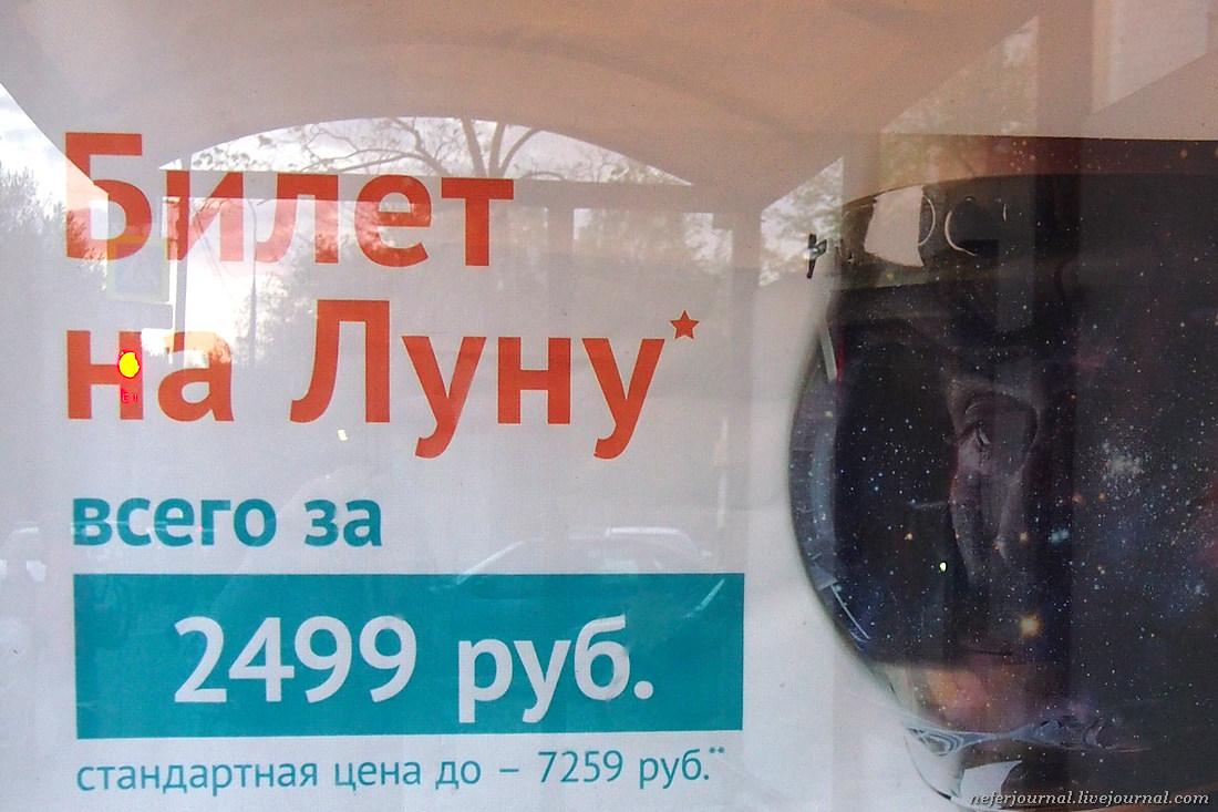 Билет на Луну за 2499 руб.