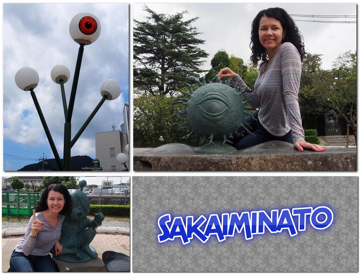 Сакаиминато - город Мидзуки Сигэру