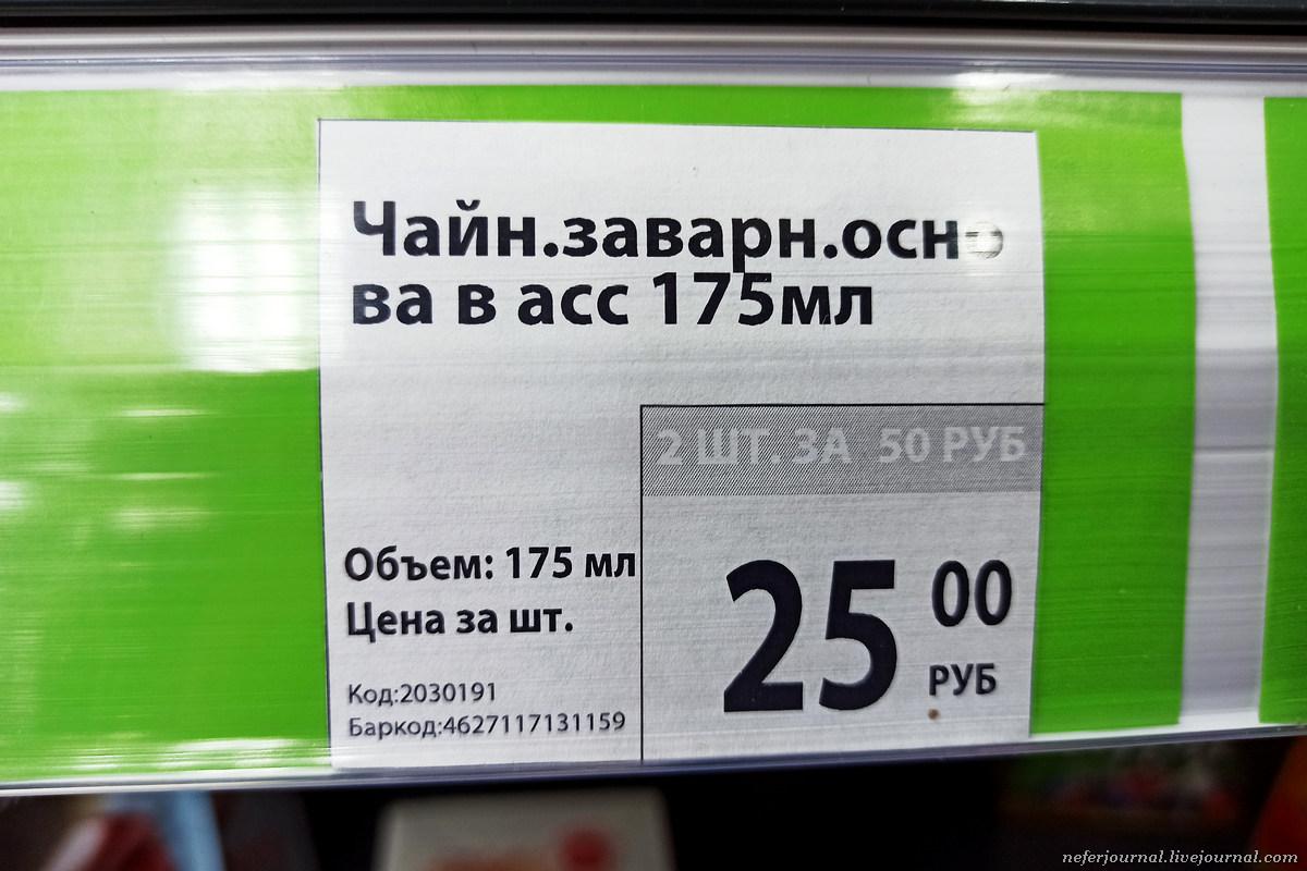 Жидкая заварка в магазинах Фикспрайс