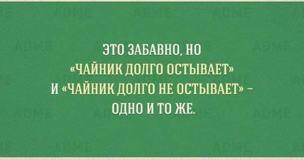 Особенности русского языка