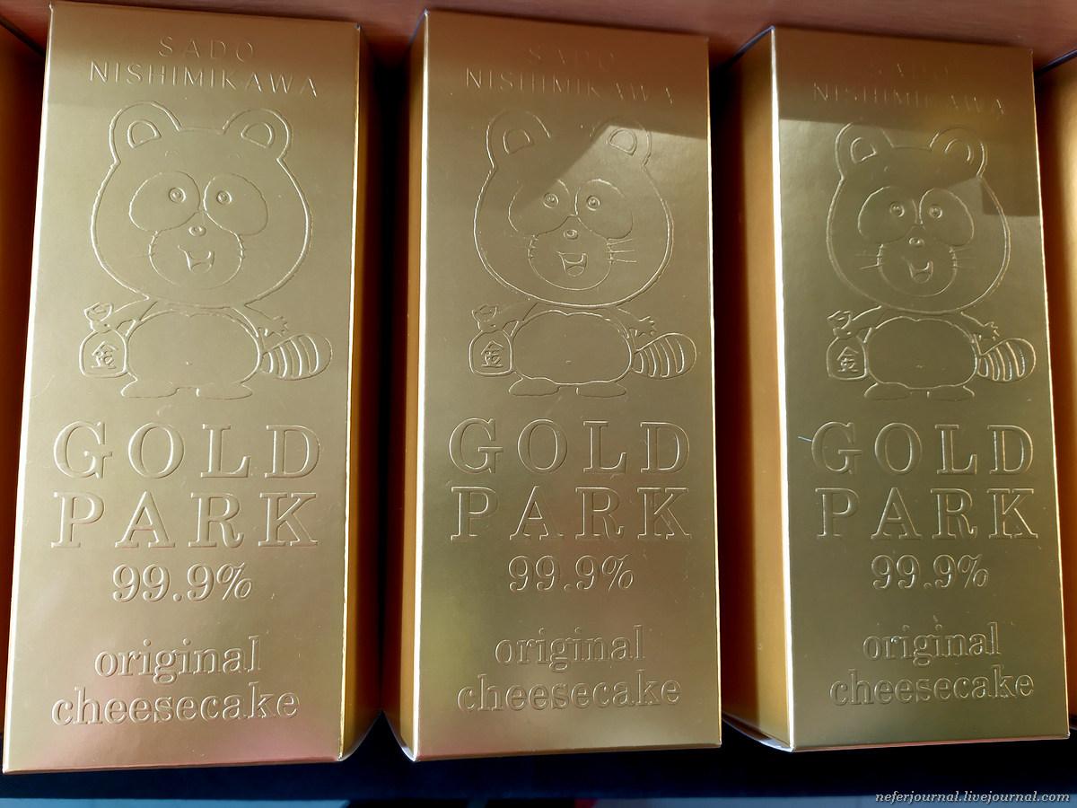 Музеи разных стран по золото добыче. IMG_20190502_093504
