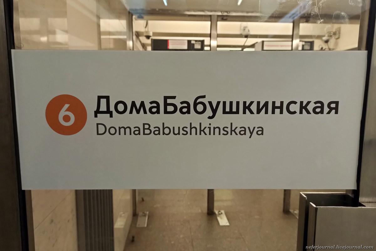 ДомаДедовская и ДомаБабушкинская