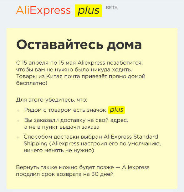 Aliexpress Plus aliexpress