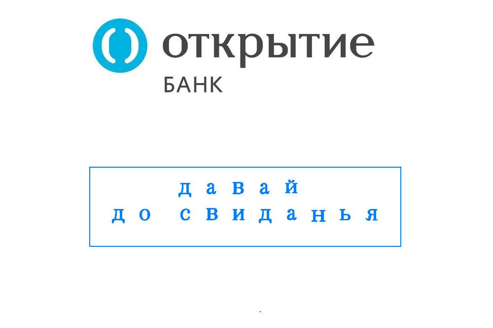 Копилка банка Открытие или читайте текст мелким шрифтом