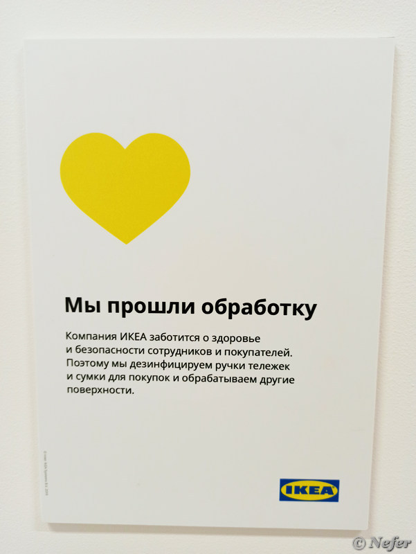 Алилуя, открылась ИКЕА в Европолисе! redminote8pro