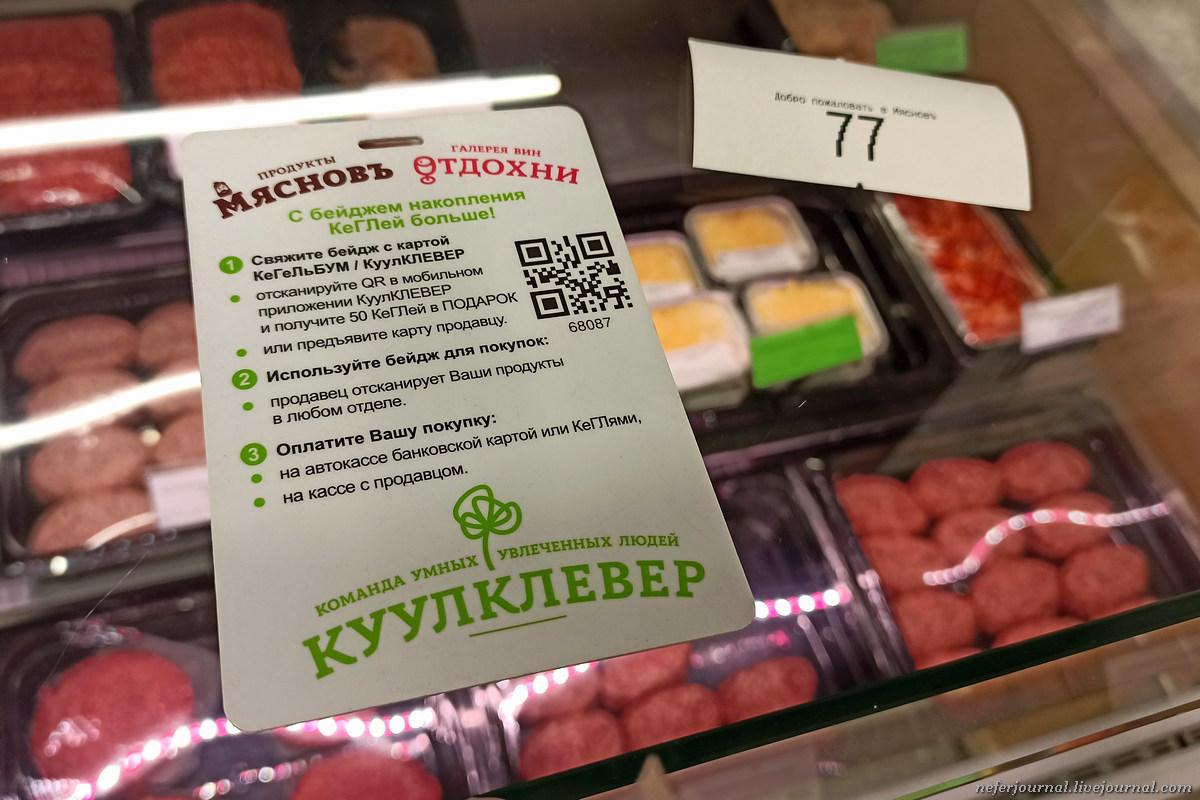 Неудобная система в магазинах Мяснов