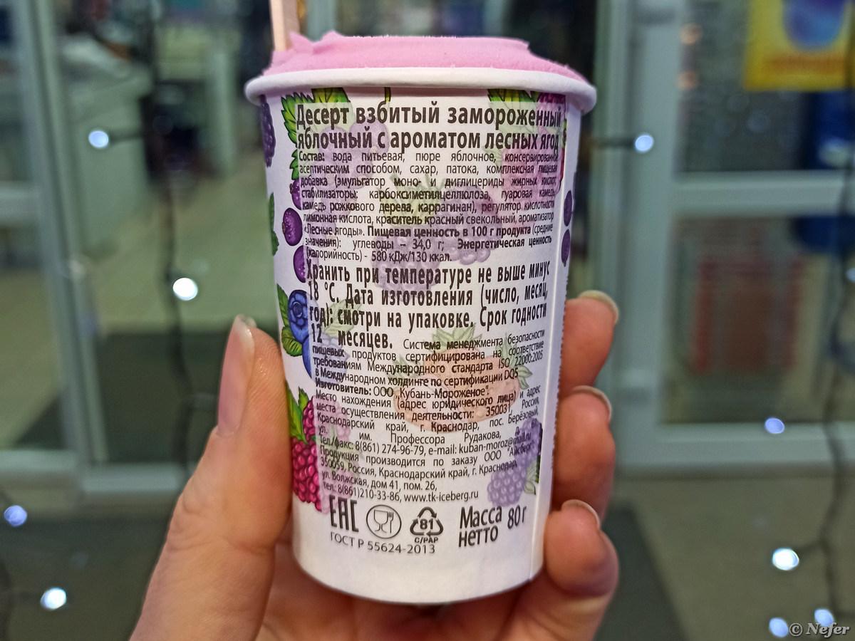 Свекольное мороженое redminote8pro