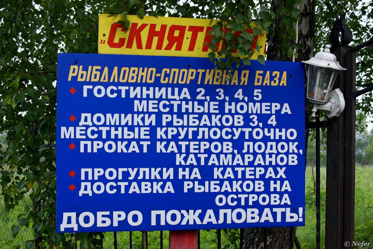 Загадочное Скнятино