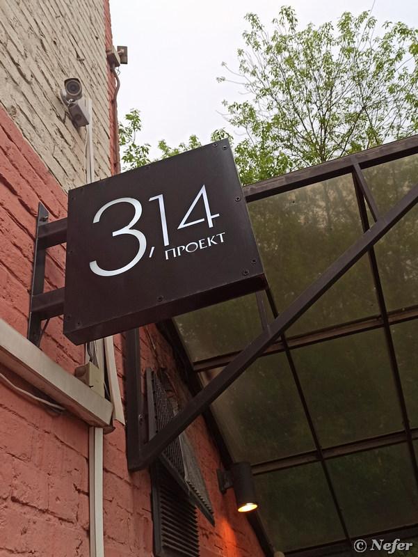 Кабинет 3.14 - бар без вывески кафе-бары-рестораны,redminote8pro
