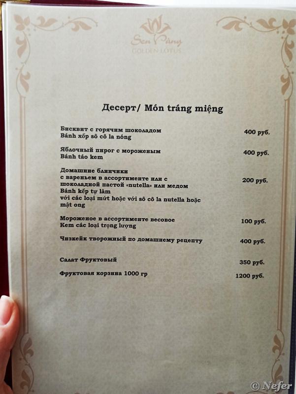 Невьетнамский ресторан Ханой-Москва,redminote8pro