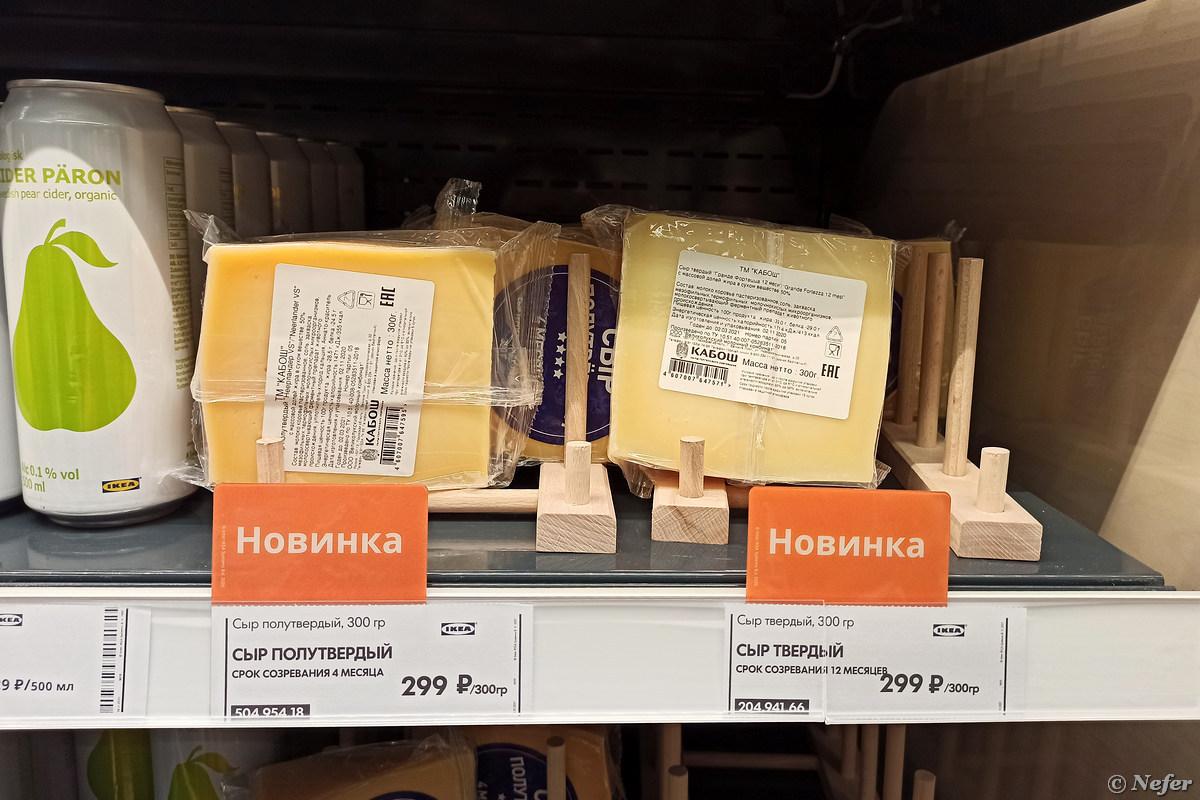Продукты ИКЕА. В магазине и дома. ikea,redminote8pro