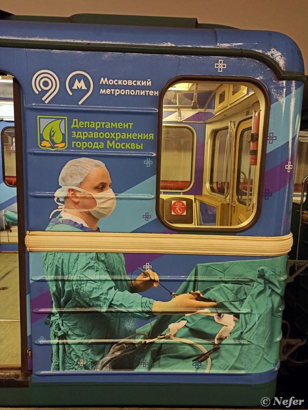 Метропоезд, посвященный Боткинской больнице метро,redminote8pro