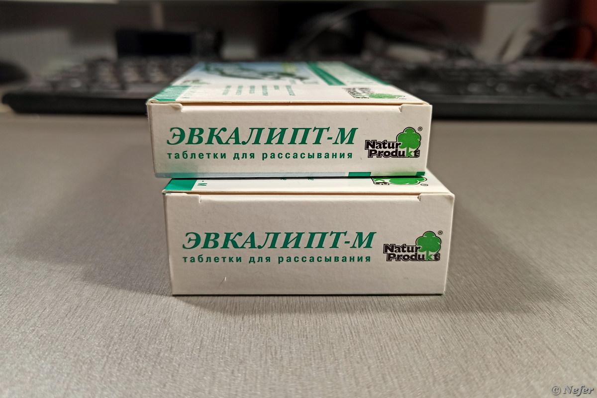 Таблетки одинаковые, цены отличаются, в чем разница?