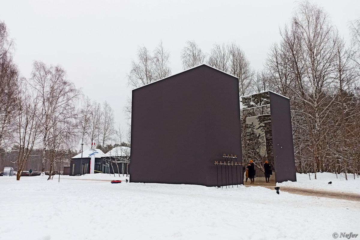 Переосмысление черного квадрата. Парк Малевича. mosobl,redminote8pro,Россия