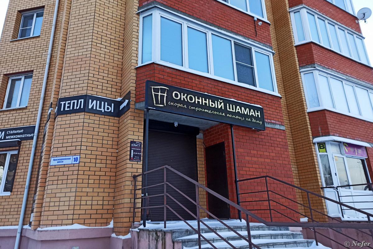 Оконный шаман - креативная реклама в Вязьме Смоленская область,Россия