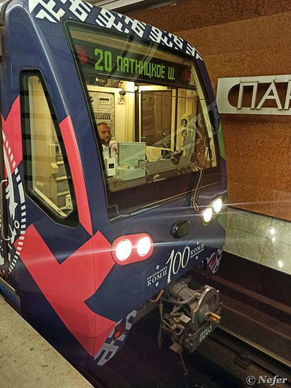 Бур туй - счастливого пути! Поезд, посвященный Коми в московском метро. метро,redminote8pro