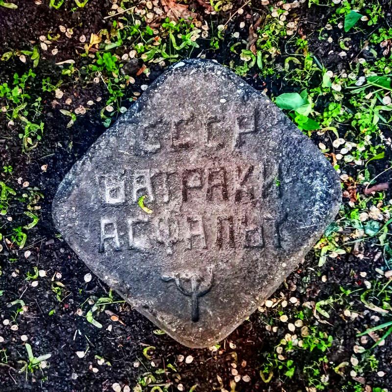 Камень СССР Батраки Асфальт. Небольшое расследование.